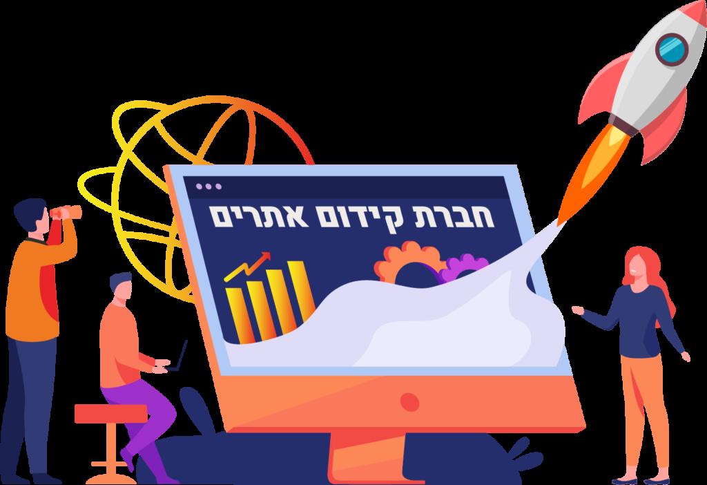 חברת קידום אתרים מבית עשהאל דרייר בעמ